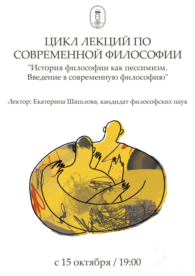 Афиша Ростов-на-Дону Цикл лекций по современной философии