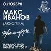 06.11. - Макс ИвАнов (Торба-на-Круче)   Омск