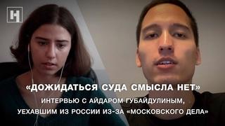 Интервью с Айдаром Губайдулиным, уехавшим из России из-за «московского дела»