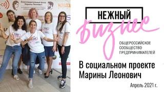 «Нежный Бизнес» Общероссийское  сообщество предпринимателей в социальном проекте Марина Ленович.