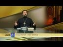 Протоиерей Андрей Ткачёв. Хочешь простить – учись молиться
