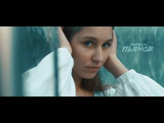 Кирилл Пьянов - Одетая в любовь