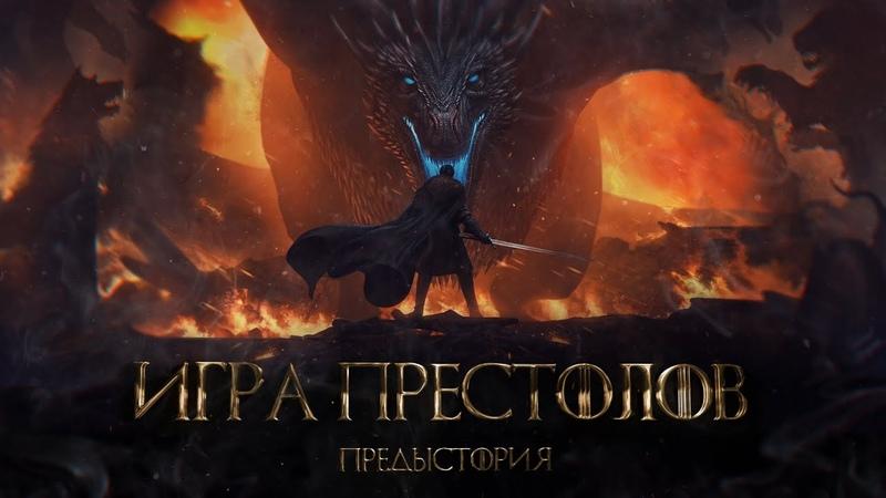 Игра Престолов 2020 Приквел Дом Дракона