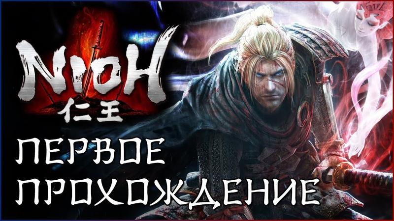 Nioh Стрим ► Копейщик против Хонды Окацу и Сайки первое прохождение часть 7
