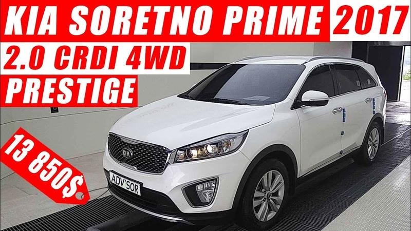 Авто с аукционов Южной Кореи KIA SORENTO PRIME 2017 2 0 CRDI 4WD 😎