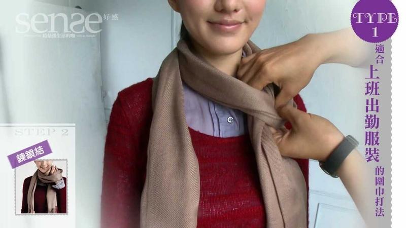 15種超有SENSE圍巾打法