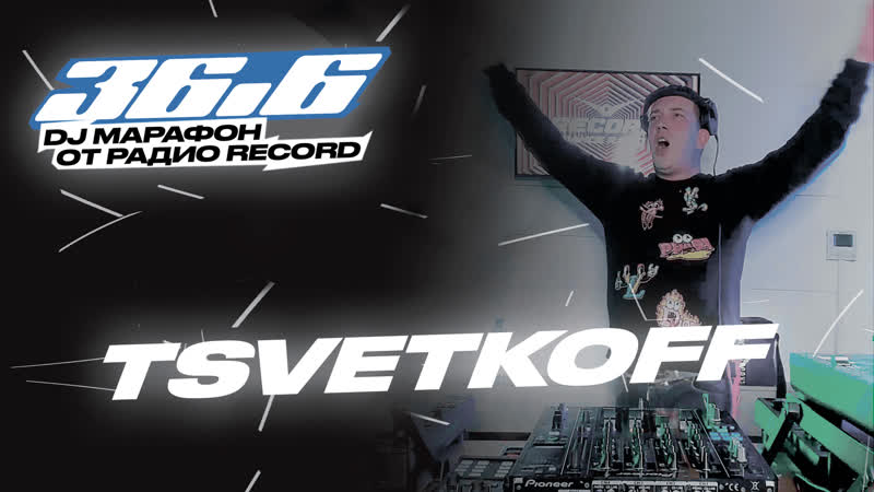 TSVETKOFF — DJ Марафон «36.6» от Радио Record