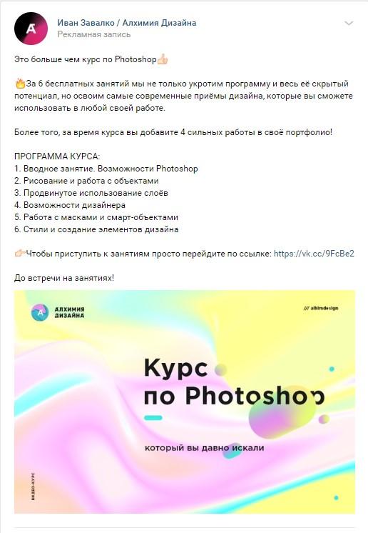Как продать онлайн курсы по дизайну на 1 978 000 рублей., изображение №5
