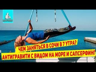 Антигравити с видом на море! Пляж Фазотрон Сочи
