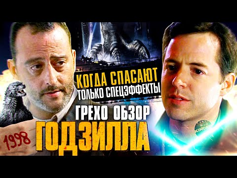 Грехо-Обзор Годзилла,1998 (Когда спасают только спецэффекты)