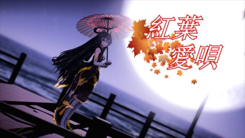 【MMD】 紅葉愛唄 / Kureha Itoshiuta 【Luo Tianyi】 【Camera Dl】