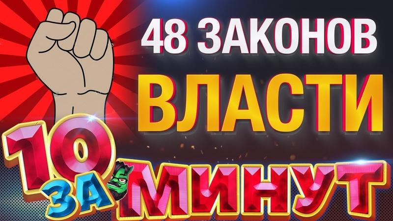 13_Volnov Reads - 48 законов власти