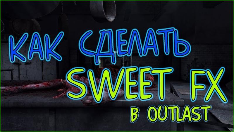Как сделать Outlast более атмосферным Outlast SweetFX