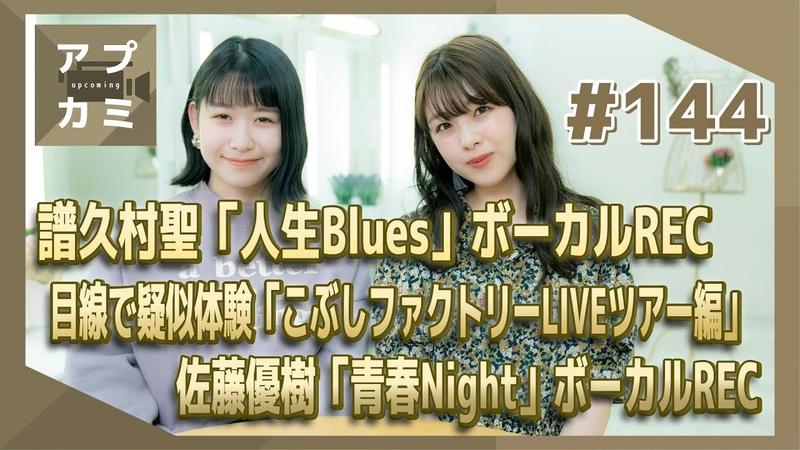 【アプカミ144】「人生Blues」譜久村聖のボーカルREC・目線で疑似体験・「青2