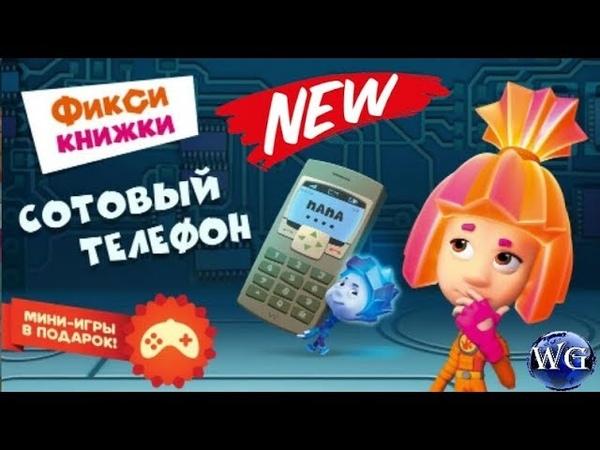 Фиксики Сотовый телефон Бесплатные игры для девочек