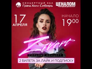 Розыгрыш билетов на концерт Zivert 27 декабря 2019