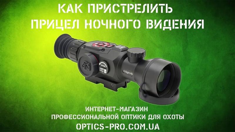 Как пристрелять прицел ночного видения ATN X Sight
