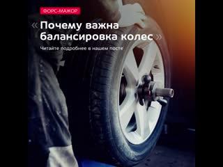 ФОРС-МАЖОР Балансировка колес