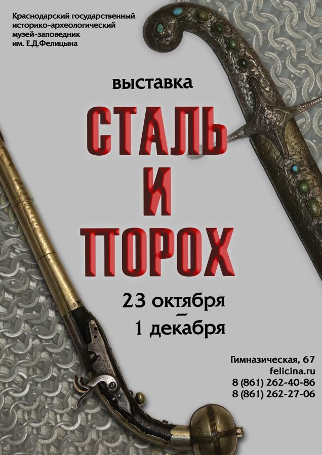 Афиша Краснодар Выставка «Сталь и порох» в музее имени Фелицына