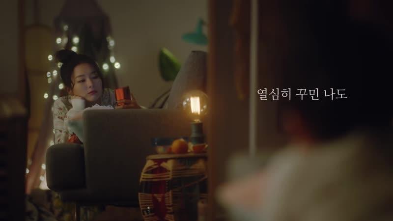 [191125] Сыльги для рекламы GMarket - G마켓 잘됨파티 캠페인 '집편' (feat. 슬기)