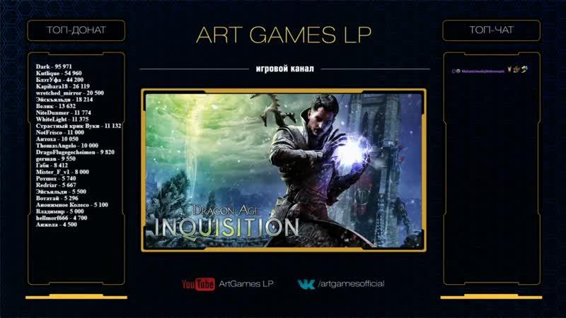 (1) Dragon Age: Inquisition от ArtGamesLP | Пропустил в свое время. Пора наверстать | 03.11.2019