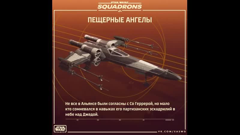 Раскраски истребителя типа Х в Star Wars Squadrons