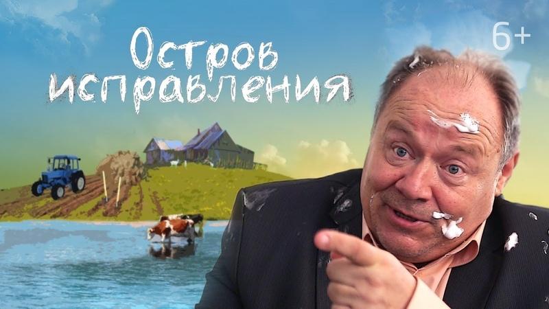 Остров исправления 2018 фильм веселая комедия про каникулы