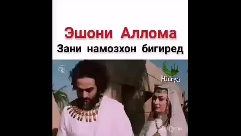 Эшони Аллома