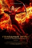 «Голодные игры Сойка-пересмешница. Часть II» The Hunger Games Mockingjay - Part 2, 2015