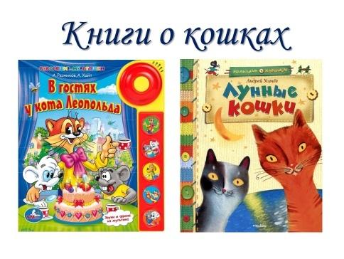 Урок доброты «Эти удивительные кошки», изображение №13