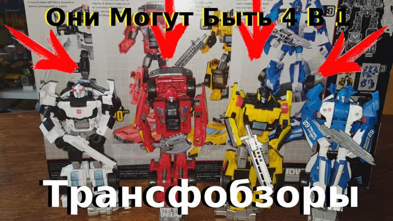 Transformers Combiner Wars Prowl,Ironhide,Sunstreaker,Mirage - Трансформеры 4 В 1 - [Трансфобзоры]