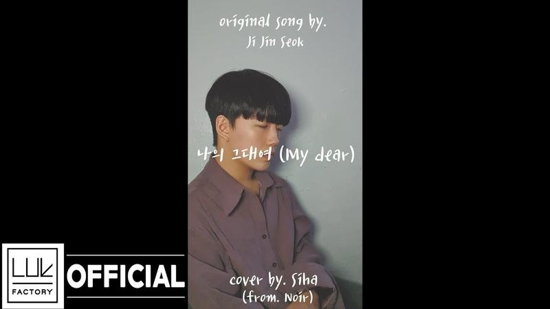 NOIR(느와르) 지진석 - 나의 그대여 Cover by.Siha