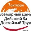 Профсоюзная молодежь России
