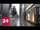 Тайфун Хагибис столица Японии замерла в ожидании удара Россия 24