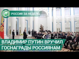 Владимир Путин вручил госнаграды выдающимся россиянам. Россия за неделю. ФАН-ТВ