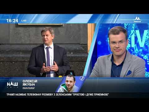 Зустріч Зеленського і Трампа відбулася на тлі скандалу Вінський Лавринович НАШ 28 09 19