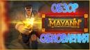 TF2/ОБЗОР The Mayann Project