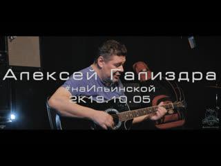Алексей Гализдра - анонс открытия сезона 2019 квартирников #наИльинской