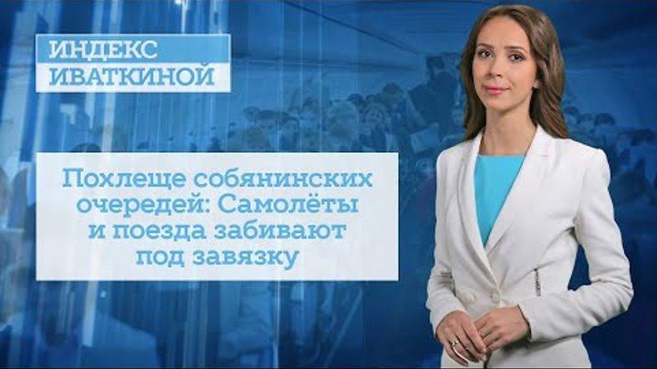 Похлеще собянинских очередей: Самолёты и поезда забивают под завязку