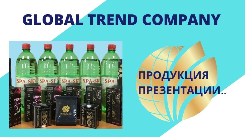 Global trend company. Зубная паста Luxury Luxury day и Luxury night