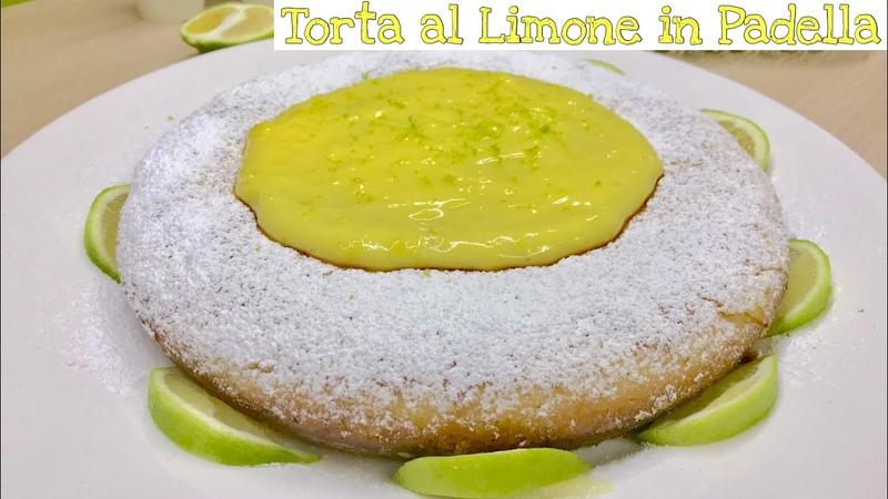 TORTA AL LIMONE IN PADELLA 🍋 ricetta veloce senza forno 🍋 PAN-FRIED CAKE LEMON