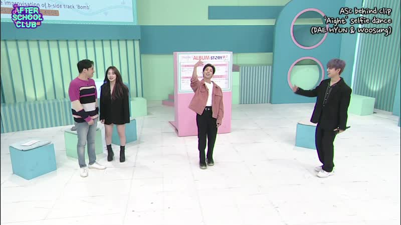 [SHOW] [29.10.19] After School Club: Селфи-танец 'Aight' (ДЭХЁН Усон)