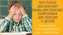 Что такое дислексия Виды дислексического расстройства Коррекция дислексии у детей