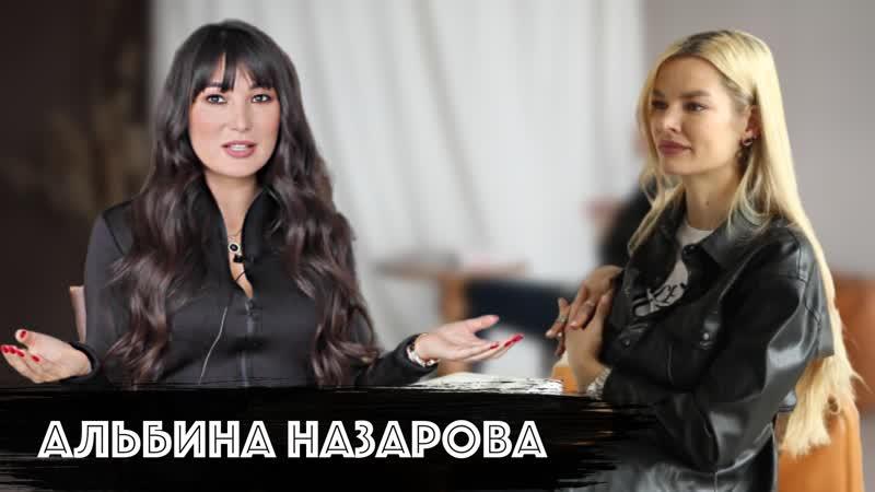 Альбина Назарова тизер интервью Постфактум с Юлией Данченко