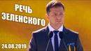 Президент Зеленский в Киеве произнес речь — День Независимости Украины 24.08.2019