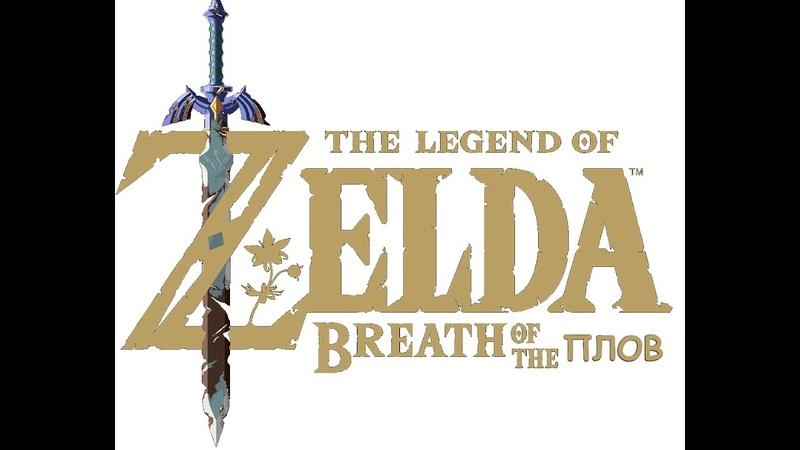 Zelda breth of wil как приготовить плов быстрый гайд