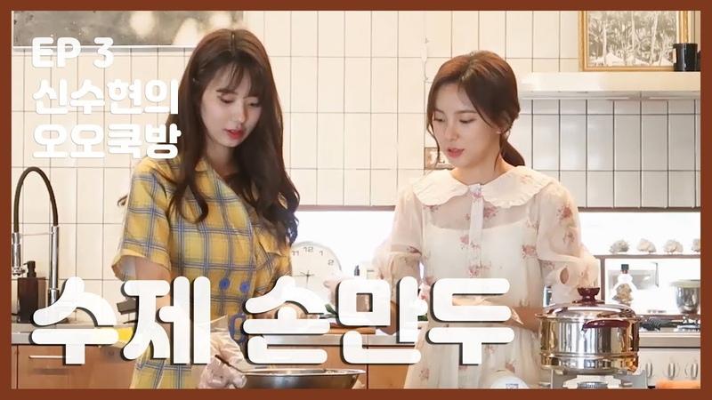 [신수현의 오오쿡방] 수제 손만두 만들기 도전! with 프듀 48 최연수