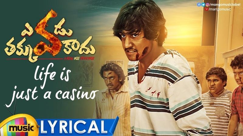 Life Is Just A Casino Full Song Lyrical | Yevadu Thakkuva Kaadu Movie Songs | Yazin Nizar
