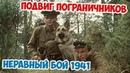 РУКОПАШНАЯ АТАКА ПОГРАНИЧНИКОВ С СОБАКАМИ ПОДВИГ ПОГРАНИЧНИКОВ 1941 ВЕЛИКАЯ ОТЕЧЕСТВЕННАЯ
