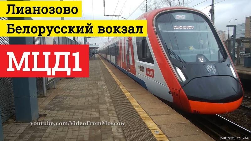МЦД1 от Лианозово до Белорусской 5 марта 2020